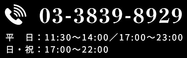 電話番号 03-3839-8929 営業時間:18:00〜24:00